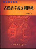 古漢語字義反訓探微 /