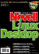 12小時快速上手Novell Linux Desktop