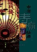 中國寺廟仙佛