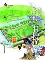 台灣的有機農業 /