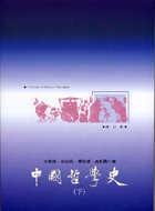 中國哲學史(下)