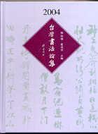 2004台灣書法論集 /