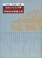 2004年文字學學術研討會論文集