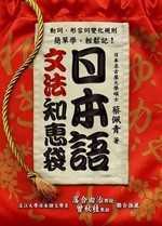 日本語文法知惠袋