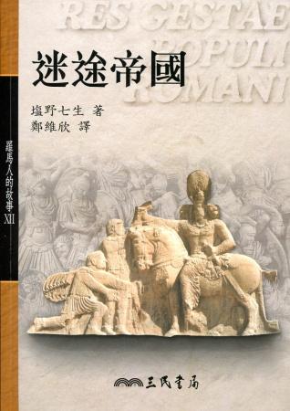 羅馬人的故事ⅩⅡ─迷途帝國(平)