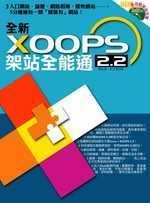 全新XOOPS 2.2架站全能通