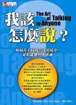 我該怎麼說?:如何在不同場合或情境中,更精確地與人溝通