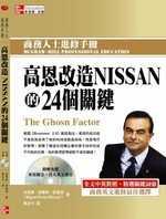 高恩改造Nissan的24個關鍵