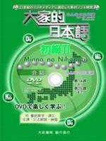 大家的日本語 :  初級II : 會話DVD = Minna no nihongo /