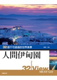 人間伊甸園:32個不可錯過的世界美景