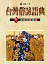 臺灣俗諺語典,臺灣俗諺的天氣.田園和健康