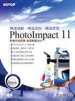 PhotoImpact 11:傳達感動.傳達喜悅.傳達夢想