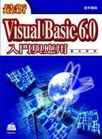 最新Visual Basic 6.0入門與應用
