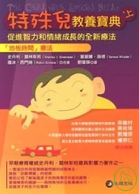 特殊兒教養寶典 :  促進智力和情緒成長的全新療法 /
