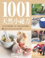 1001天然小祕方