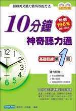 10分鐘神奇聽力通 :  訓練英文聽力最有效的方法.