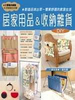 居家用品&收納雜貨DIY