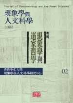 現象學與人文科學 : 現象學與道家哲學 = Journal of phenomenology and the human sciences