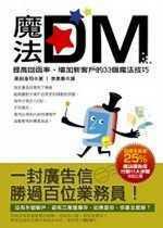 魔法DM:提高回函率.增加新客戶的33個魔法技巧