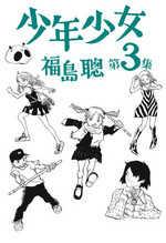 少年少女 3