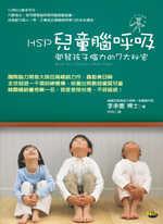 HSP兒童腦呼吸:開發孩子腦力的7大祕密