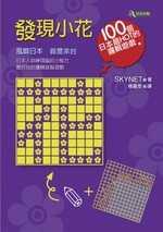 發現小花:100個日本最HOT的邏輯遊戲