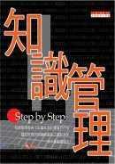 知識管理 :  step by step /