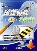 故障排除2006
