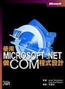 使用Microsoft.NET做COM程式設計