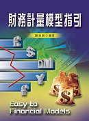 財務計量模型指引