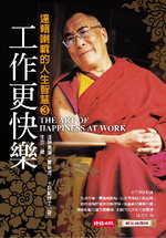 工作更快樂:達賴喇嘛的人生智慧