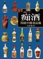 痴酒 :  頂級中國酒品鑑 /