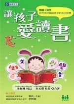 讓孩子愛讀書