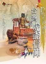 臺灣的虎爺信仰