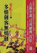 多情劍客無情劍(上)-精品集
