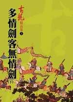 多情劍客無情劍(下)-精品集