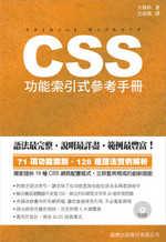 CSS功能索引式參考手冊