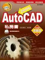 AutoCAD 2006私房書