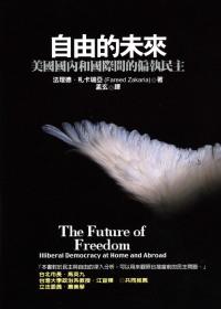 自由的未來