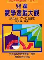 兒童數學遊戲大觀 (第六集)(三版)