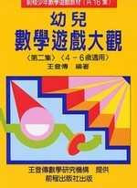幼兒數學遊戲大觀 (第二集)(四版)