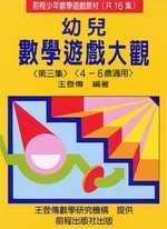 幼兒數學遊戲大觀 (第三集)(四版)