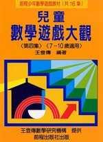 幼兒數學遊戲大觀 (第四集)(四版)
