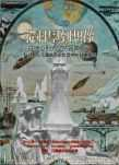 從科學到想像 :  從地心到太空的間險旅行 : 科幻之父凡爾納百部作品中的科學預言 /