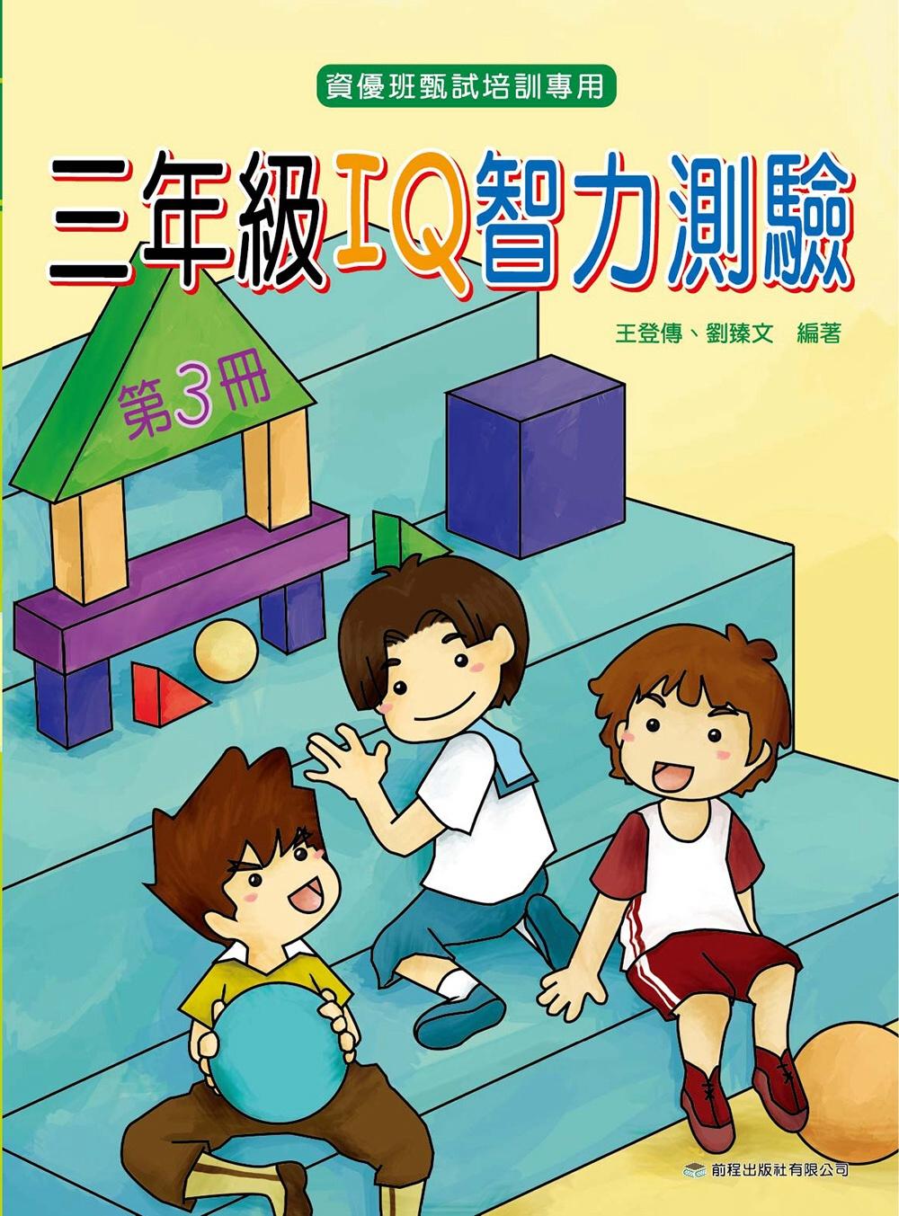 三年級 IQ 智力測驗(三)(2版)