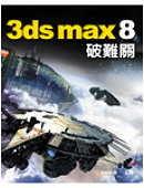 3ds Max8破難關
