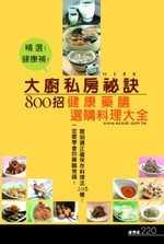 大廚私房秘訣800招:健康藥膳...