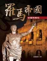 羅馬帝國:榮耀與輝煌