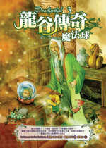 龍谷傳奇3 :  魔法球 /