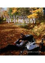 單車楓葉情 :  Vicky & Pinky /